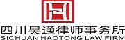 昊通律师logo2